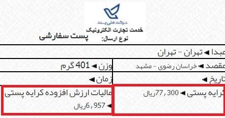 هزینه ارسال بسته 400 گرمی از تهران به مشهد با با پست سفارشی صدرکد