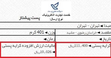 هزینه ارسال بسته 400 گرمی از تهران به مشهد با با پست پیشتاز صدرکد