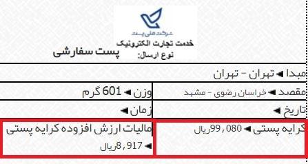 هزینه ارسال بسته 600 گرمی از تهران به مشهد با با پست سفارشی صدرکد