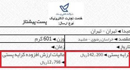 هزینه ارسال بسته 600 گرمی از تهران به مشهد با با پست پیشتاز صدرکد
