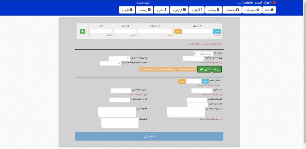 پرداخت-آنلاین-پنل-پستی-صدر